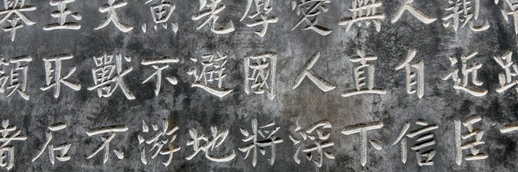 Initiation au Mandarin