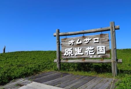 Hokkaïdo où se termine la Terre