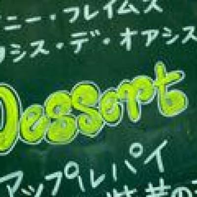 Cours de cuisine de pâtisseries japonaises et déjeuner de cuisine Kaiseki